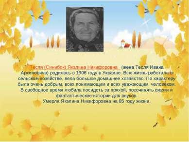 Тесля (Синибок) Якэлина Никифоровна (жена Тесля Ивана Архиповича) родилась в ...