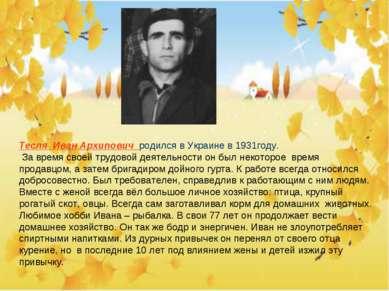Тесля Иван Архипович родился в Украине в 1931году. За время своей трудовой де...