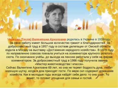 Чиркина (Тесля) Валентина Архиповна родилась в Украине в 1939году. За свою ра...