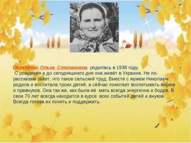 Пелепенко Ольга Степановна родилась в 1938 году. С рождения и до сегодняшнего...