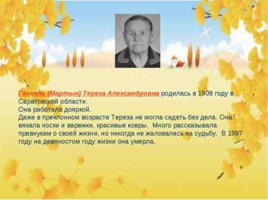 Генкель (Мартын) Тереза Александровна родилась в 1908 году в Саратовской обла...