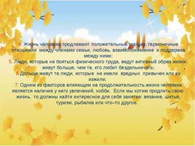4. Жизнь человека продлевают положительные эмоции, гармоничные отношения межд...