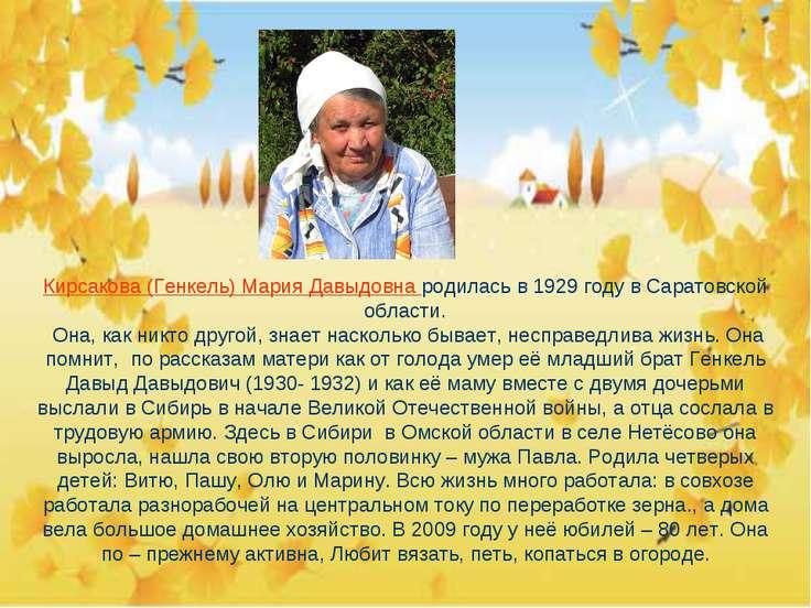 Кирсакова (Генкель) Мария Давыдовна родилась в 1929 году в Саратовской област...
