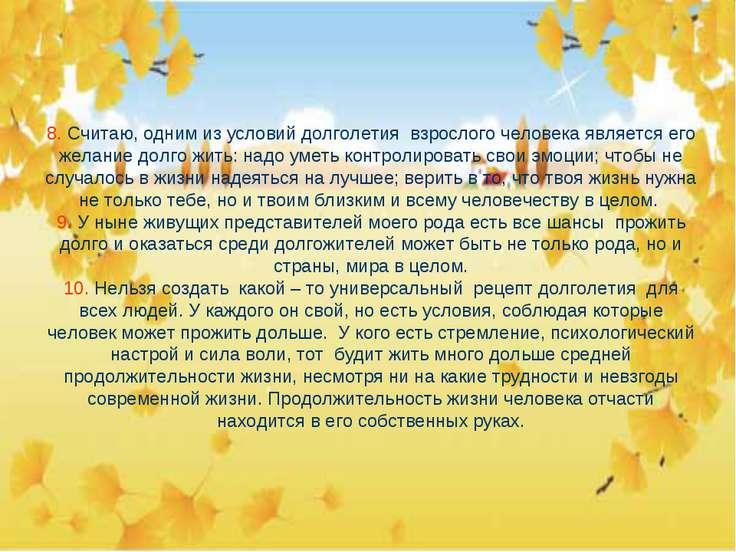 8. Считаю, одним из условий долголетия взрослого человека является его желани...