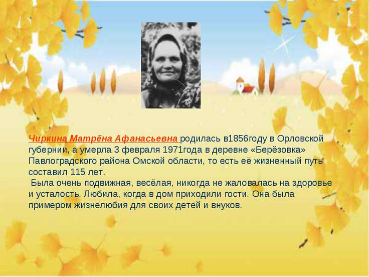 Чиркина Матрёна Афанасьевна родилась в1856году в Орловской губернии, а умерла...