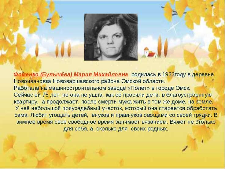 Фоменко (Булычёва) Мария Михайловна родилась в 1933году в деревне Новоивановк...
