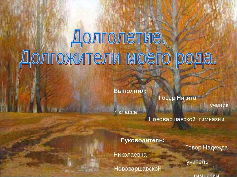 Выполнил: Говор Никита ученик 7 класса Нововаршавской гимназии. Руководитель:...