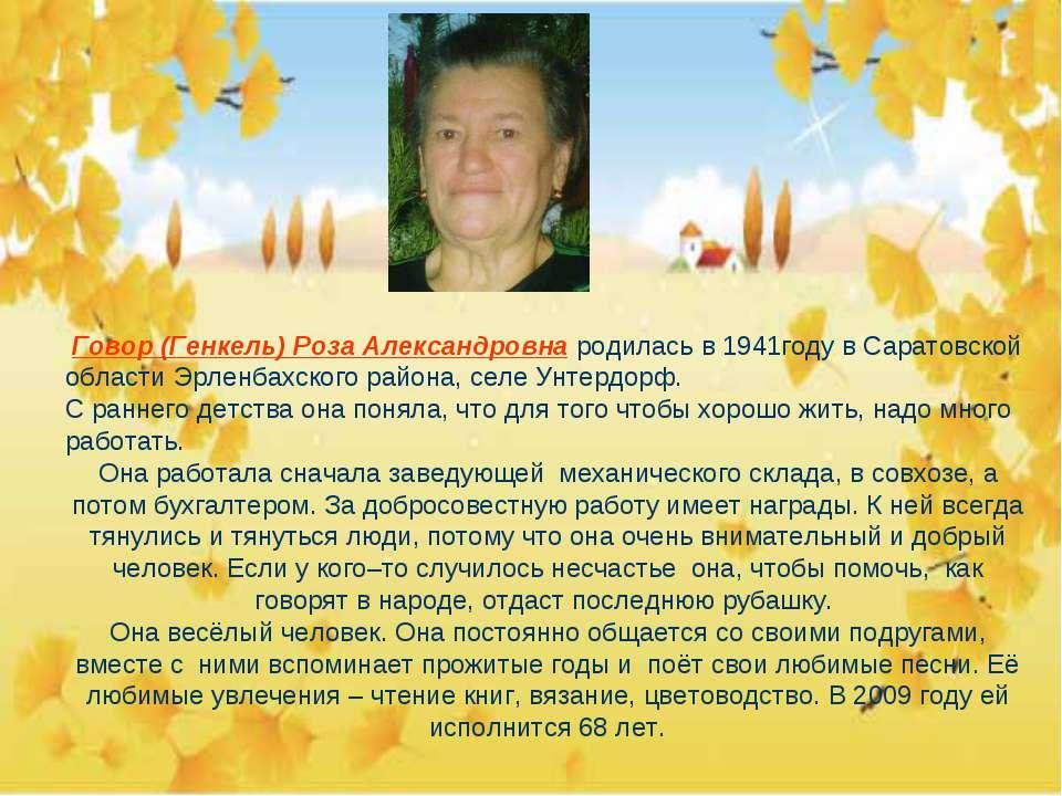Говор (Генкель) Роза Александровна родилась в 1941году в Саратовской области ...