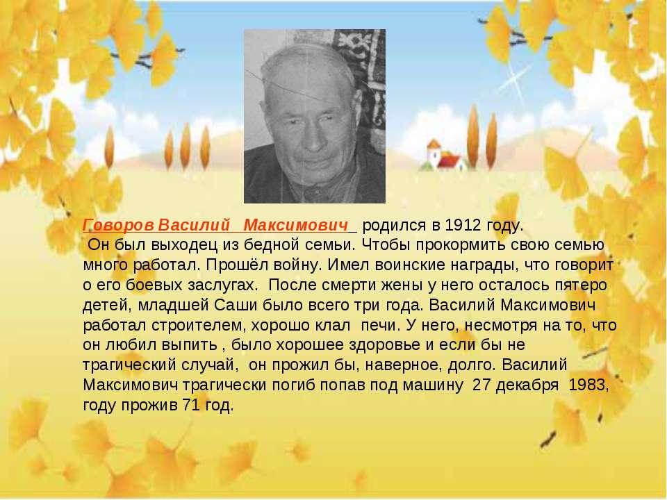 Говоров Василий Максимович родился в 1912 году. Он был выходец из бедной семь...