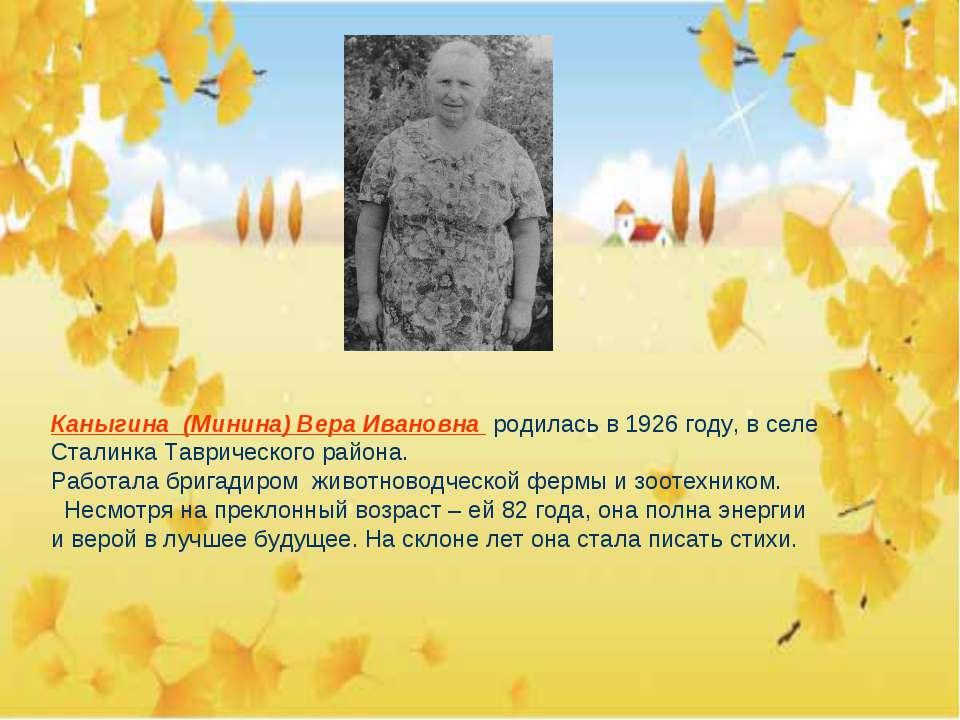 Каныгина (Минина) Вера Ивановна родилась в 1926 году, в селе Сталинка Тавриче...