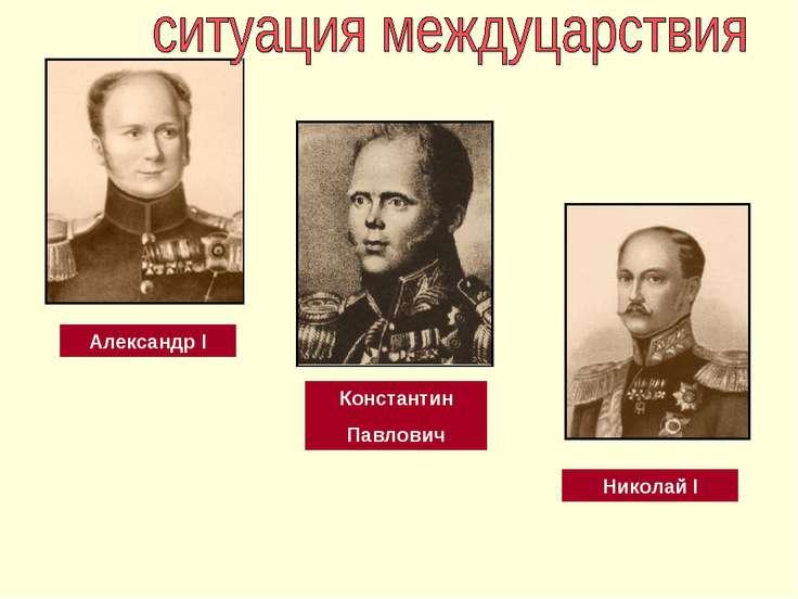 Александр I Константин Павлович Николай I