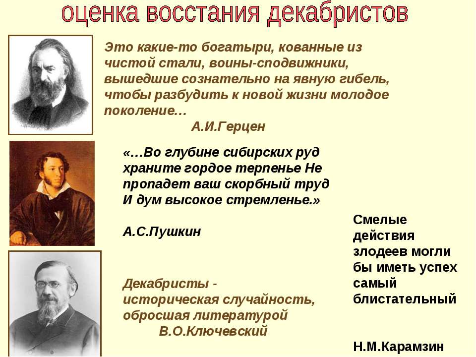 Декабристы - историческая случайность, обросшая литературой В.О.Ключевский «…...