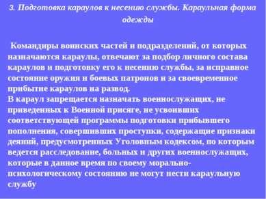 Командиры воинских частей и подразделений, от которых назначаются караулы, от...