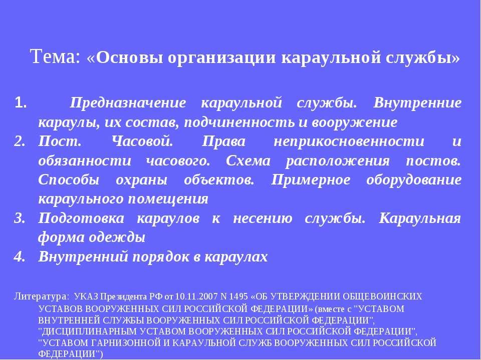 Тема: «Основы организации караульной службы» Предназначение караульной службы...