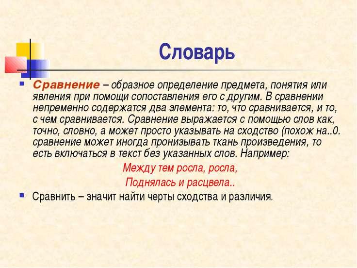 Словарь Сравнение – образное определение предмета, понятия или явления при по...