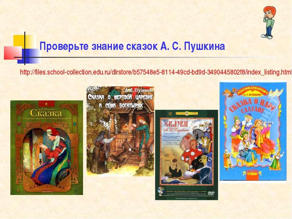 Проверьте знание сказок А. С. Пушкина http://files.school-collection.edu.ru/d...