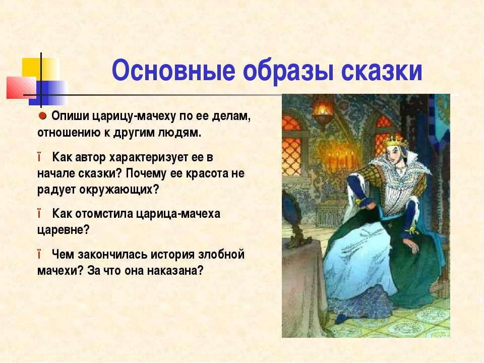 Моё отношение к сказке о мёртвой царевне