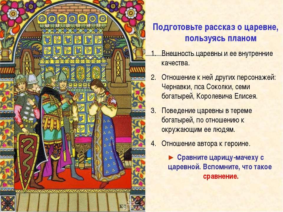 Подготовьте рассказ о царевне, пользуясь планом Внешность царевны и ее внутре...