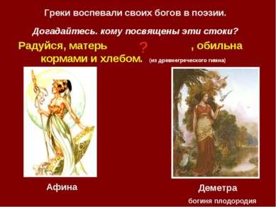 Греки воспевали своих богов в поэзии. Догадайтесь. кому посвящены эти стоки? ...