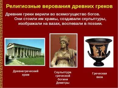 Религиозные верования древних греков Древние греки верили во всемогущество бо...