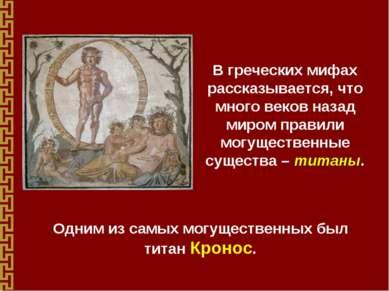 В греческих мифах рассказывается, что много веков назад миром правили могущес...