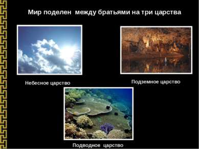 Мир поделен между братьями на три царства Небесное царство Подводное царство ...