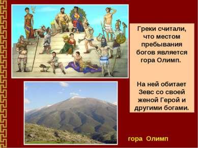 Греки считали, что местом пребывания богов является гора Олимп. На ней обитае...