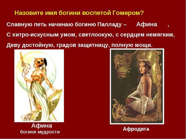 Славную петь начинаю богиню Палладу – , С хитро-искусным умом, светлоокую, с ...
