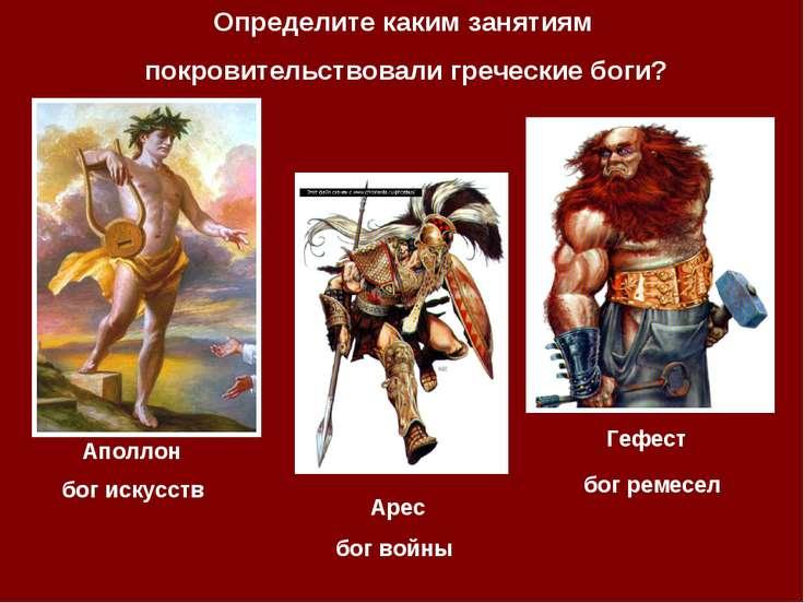 бог войны бог искусств Аполлон Арес Гефест Определите каким занятиям покровит...