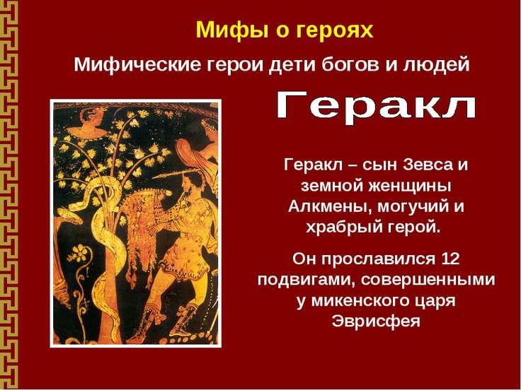 Мифы о героях Мифические герои дети богов и людей Геракл – сын Зевса и земной...