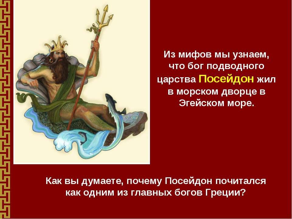 Из мифов мы узнаем, что бог подводного царства Посейдон жил в морском дворце ...