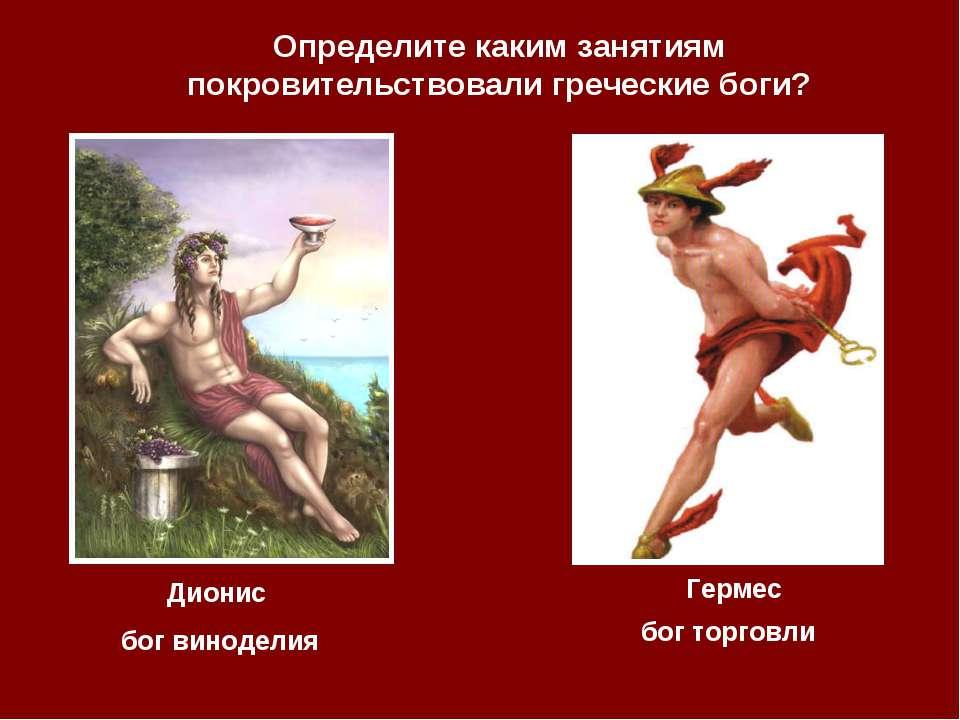 Определите каким занятиям покровительствовали греческие боги? Дионис Гермес б...
