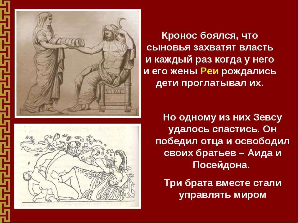 Кронос боялся, что сыновья захватят власть и каждый раз когда у него и его же...