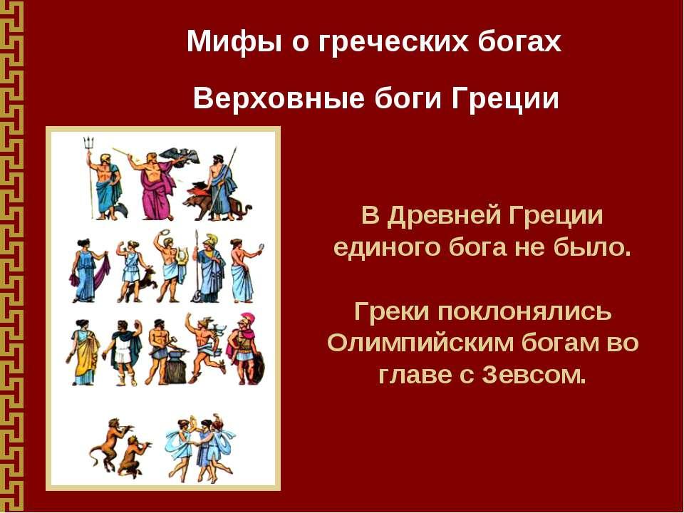 Мифы о греческих богах Верховные боги Греции В Древней Греции единого бога не...