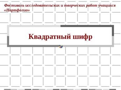 Квадратный шифр Фестиваль исследовательских и творческих работ учащихся «Порт...