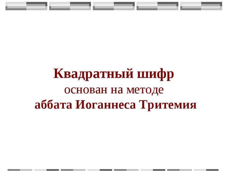 Квадратный шифр основан на методе аббата Иоганнеса Тритемия