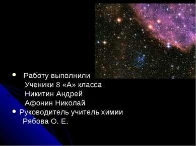 Работу выполнили Ученики 8 «А» класса Никитин Андрей Афонин Николай Руководит...