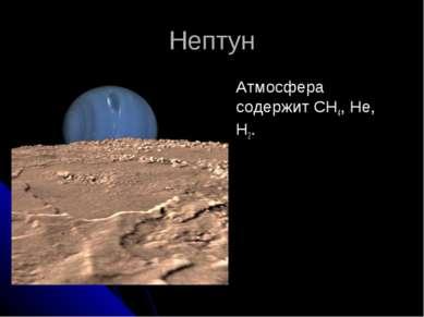 Нептун Атмосфера содержит CH4, He, H2.