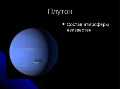 Плутон Состав атмосферы неизвестен