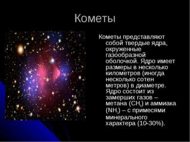 Кометы Кометы представляют собой твердые ядра, окруженные газообразной оболоч...