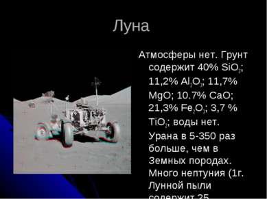 Луна Атмосферы нет. Грунт содержит 40% SiO2; 11,2% Al2O3; 11,7% MgO; 10.7% Ca...