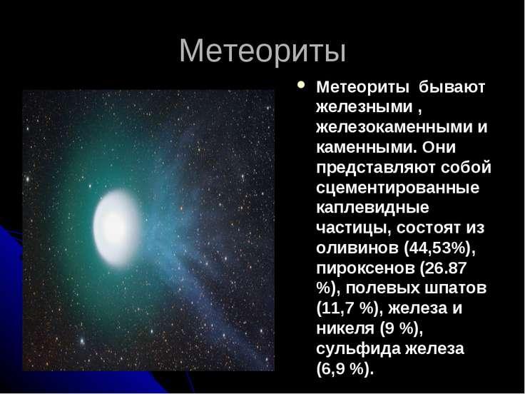 Метеориты Метеориты бывают железными , железокаменными и каменными. Они предс...
