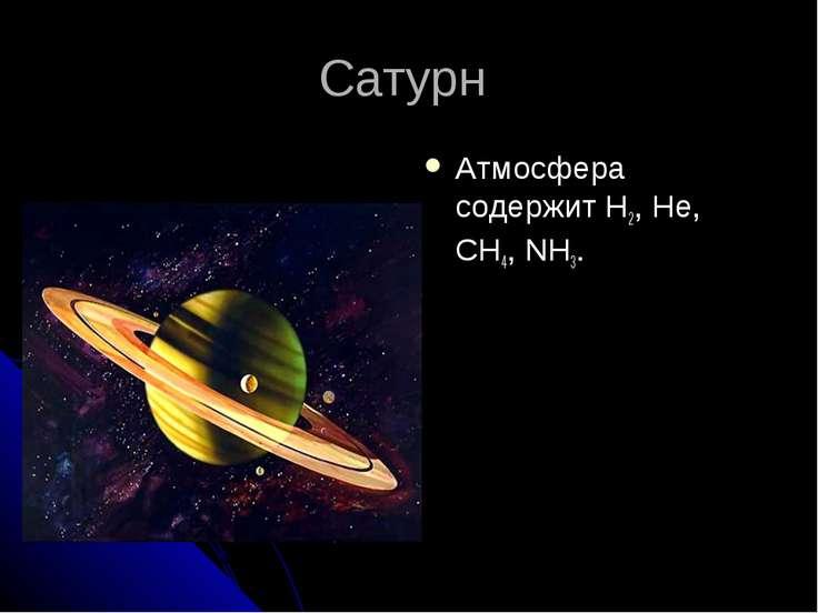 Сатурн Атмосфера содержит H2, He, CH4, NH3.