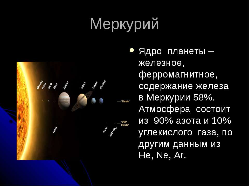 Меркурий Ядро планеты – железное, ферромагнитное, содержание железа в Меркури...