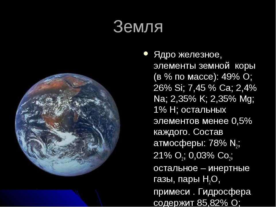 Земля Ядро железное, элементы земной коры (в % по массе): 49% O; 26% Si; 7,45...