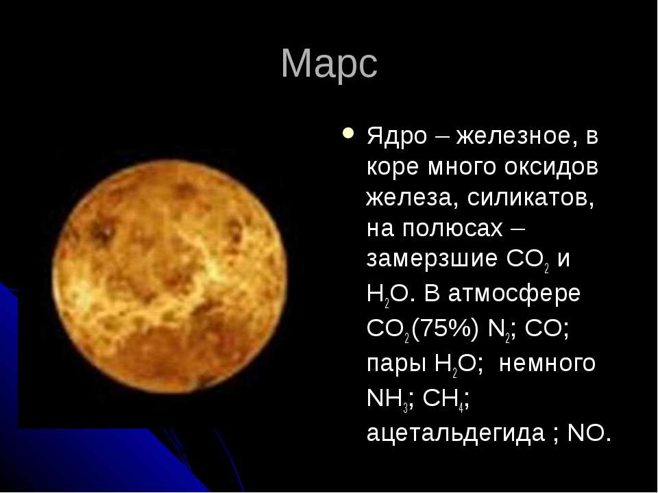 Марс Ядро – железное, в коре много оксидов железа, силикатов, на полюсах – за...