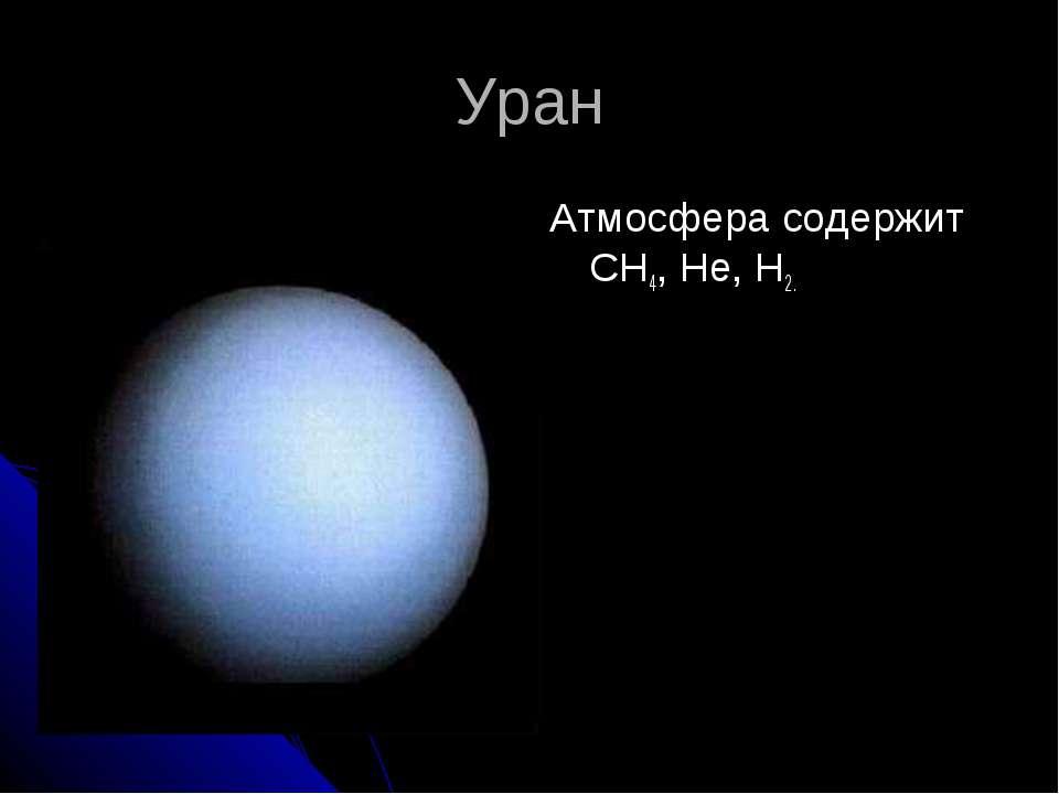Уран Атмосфера содержит CH4, He, H2.