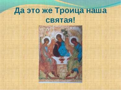 Да это же Троица наша святая!