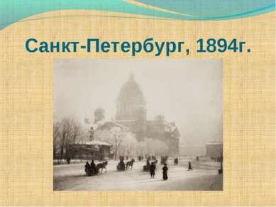 Санкт-Петербург, 1894г.