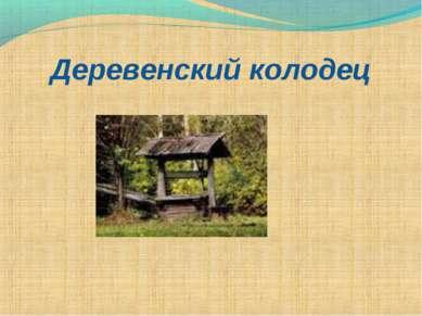 Деревенский колодец
